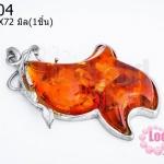 จี้หินอำพัน สีส้ม 50X72มิล(1ชิ้น)