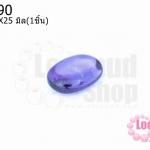 เพชรพญานาคหรือมณีใต้น้ำ ไม่มีรู รีหลังเต๋า สีม่วง 18X25มิล(1ชิ้น)