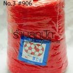 เชือกเทียนตราลูกบอลสีแดง ม้วนละ 170 บาท 600 หลา (906)