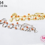 จี้หินนำโชค สีทองและสีเงิน ประดับเพชรสีส้ม 38x10 มิล (3ชิ้น)