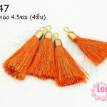 พู่สั้น สีส้มแซมทอง 4.5ซม (4ชิ้น)