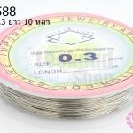 ลวดดัด สีเงิน เบอร์ 0.3 ยาว 10 หลา (1ม้วน)