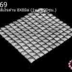 เพชรแถว สี่เหลี่ยม สีเงินด้าน 8X8มิล (1หลา/90ซม.)