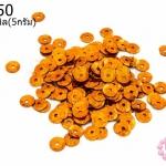 เลื่อมปัก กลม สีน้ำตาลอมส้มดิสโก้ 6มิล(5กรัม)