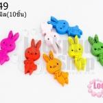 กระดุมไม้คละสี กระต่ายน้อย 10x24 มิล(10ชิ้น)