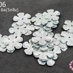 เลื่อมปัก ดอกไม้ สีเงินดิสโก้ 20มิล(5กรัม)