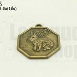 เหรียญจีน สิบสองนักษัตร ปีเถาะ 25X28มิล(1ชิ้น)