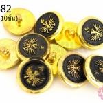 กระดุมพลาสติก สีโลหะ สีทอง 21มิล(10ชิ้น)