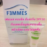 Femmes Conceal Sunscreen Cream SPF 30