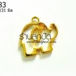 จี้รูปช้างสีทอง 35X31 มิล(1ชิ้น)