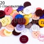 กระดุมพลาสติก คละสี 12-15มิล(1ขีด/608ชิ้น)