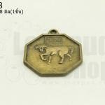 เหรียญจีน สิบสองนักษัตร ปีมะเมีย 25X28มิล(1ชิ้น)