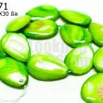 เปลือกหอย หยดน้ำ สีเขียวอ่อน 20X30มิล (1เส้น)