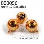 ลูกปัดกระดิ่งพม่า สีทองแดง 12 มิล (1ชิ้น)