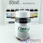 Vistra Zinc 15 mg 45 แคปซูล ช่วยรักษาสิว ป้องกันผมร่วง ป้องกันปัญหาต่อมลูกหมาก เสริมภูมิคุ้มกันร่างกาย