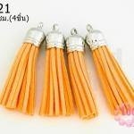 พู่หนังชามุด สีส้มอ่อน จุกเงิน 5.5ซม (4ชิ้น)