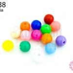 ลูกปัดพลาสติก สีขุ่น กลม คละสี 8มิล(1ขีด/410เม็ด)