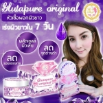 Gluta pure body mask cream : หัวเชื้อกลูต้าพอกผิวขาว