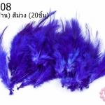 ขนนก(ก้าน) สีม่วง (20ชิ้น)