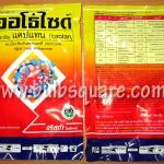 ยากำจัดโรคพืช ออโธ่ไซด์แคปเทน(100g)