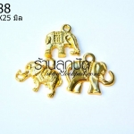 จี้ช้างสีทอง 22X25 มิล(1ชิ้น)