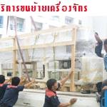 """ขนย้าย บ้าน สำนักงาน เครื่องจักร """"บริการขนย้ายที่คุณไม่ต้องทำอะไร"""" บริการของคนไทยเพื่อคนไทย 086-366-7102 - 4 คุณสมศักดิ์"""