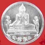 เหรียญหลวงพ่อโต เหรียญเนื้อเงิน รุ่นสมปรารถนา ปี ๓๗