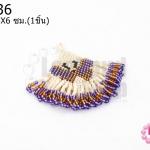 ตัวแต่งลูกปัดมิยูกิ สีม่วงสอดไส้-สีทองสอดไส้-สีครีม 5.5X6 ซม. (1ชิ้น)