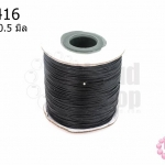 เชือกค๊อตต้อนเคลือบ สีดำ 0.5มิล(1ม้วน)(100หลา)