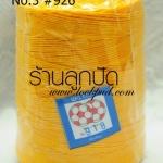 เชือกเทียนตราลูกบอล สีเหลือง #926 (1ม้วน)