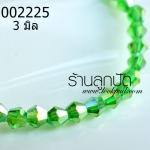 คริสตัลจีน ทรงไบโคน สีเขียว 3 มิล