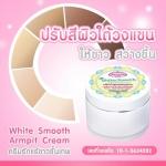 "White Smooth Armpit Cream ""ครีมรักแร้ขาว"" (ขนาด 30 กรัม)"
