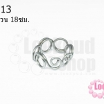 โครงแหวน โรเดียม กลม2ชั้น ไซร์แหวน 18ซม./เบอร์ 57 (1วง)