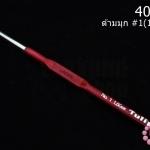 เข็มโครเชต์ Tulip สีแดงเหลือดหมู ด้ามมุก #1(1.60mm) 1ชิ้น