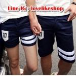 กางเกงคู่รัก พร้อมส่ง ชายกางเกงขาสั้น  + หญิงกางเกงขาสั้นเอวยางยืด แต่งกระเป๋าเลข 07