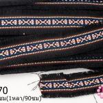 ผ้าแถบลายชนเผ่า สีดำ กว้าง 4.5ซม(1หลา/90ซม)