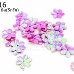 เลื่อมปัก ดอกไม้ สีม่วงอมชมพูรุ้ง 14มิล(5กรัม)