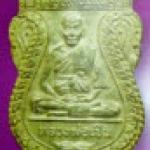 เหรียญเสมาบูรระพระอุโบสถ เนื้อเงิน ปี ๒๕๒๕