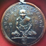เหรียญหลวงพ่อกลั่น รุ่น2 พิมพ์นักกล้าม เนื้อทองแดง