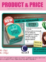 ALGAE ANTI SPOT WHITENING AND CLEAR SKIN ครีมสาหร่าย