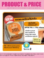 SUN PROTECTION SPF 50 PA+++ PLUS VITAMIN C ครีมกันแดด