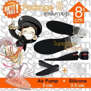 ชุดแผ่นเพิ่มความสูง 8 cm. (Air Pump 5cm. + Silicone 3cm.) ปรับความสูงได้ 7 ระดับ