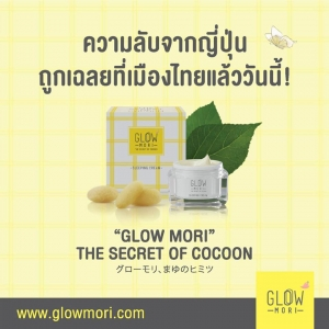 Glow Mori Sleeping Cream