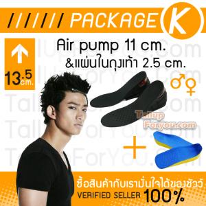 ชุดแผ่นเพิ่มความสูง 13.5 cm. (Air Pump 11 cm. + แผ่นเสริมในถุงเท้า 2.5 cm.) รหัส PK010