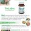 Vistra Zinc 15 mg 45 แคปซูล ช่วยรักษาสิว ป้องกันผมร่วง ป้องกันปัญหาต่อมลูกหมาก เสริมภูมิคุ้มกันร่างกาย thumbnail 2