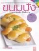 ขนมปัง 12 สูตร
