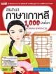 สนทนาภาษาเกาหลี 1,000 ประโยค