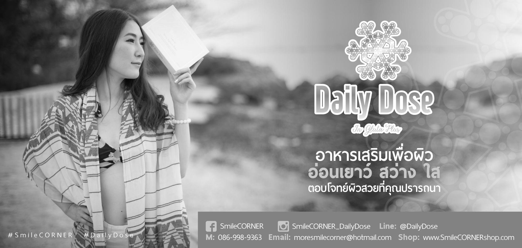 SmileCORNERshop : ตัวแทนจำหน่าย Daily Dose อาหารเสริมเพื่อผิว อ่อนเยาว์ สว่าง ใส