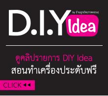 ดูคลิปรายการ DIY Idea สอนทำเครื่องประดับฟรี CLICK
