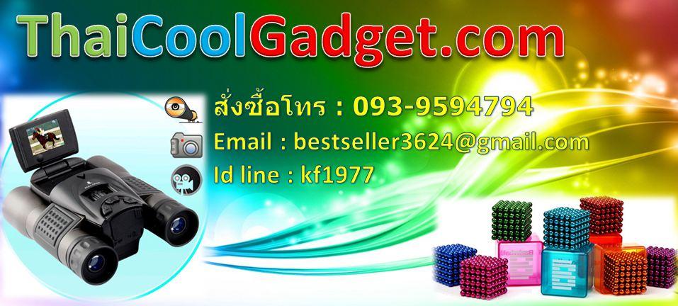 ThaiCoolGadget